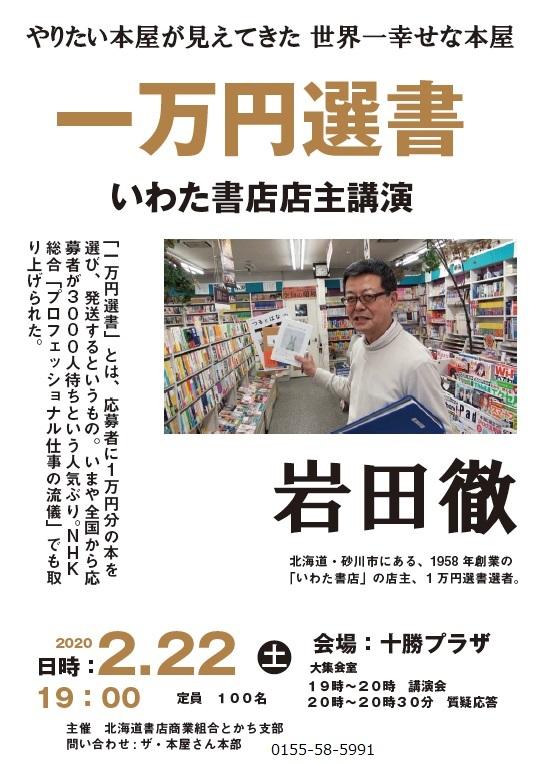 岩田書店2.jpg