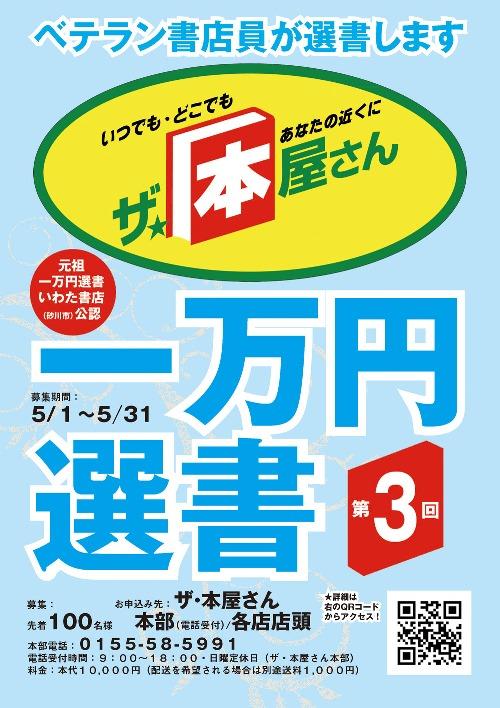 1万円選書 3-2.jpg