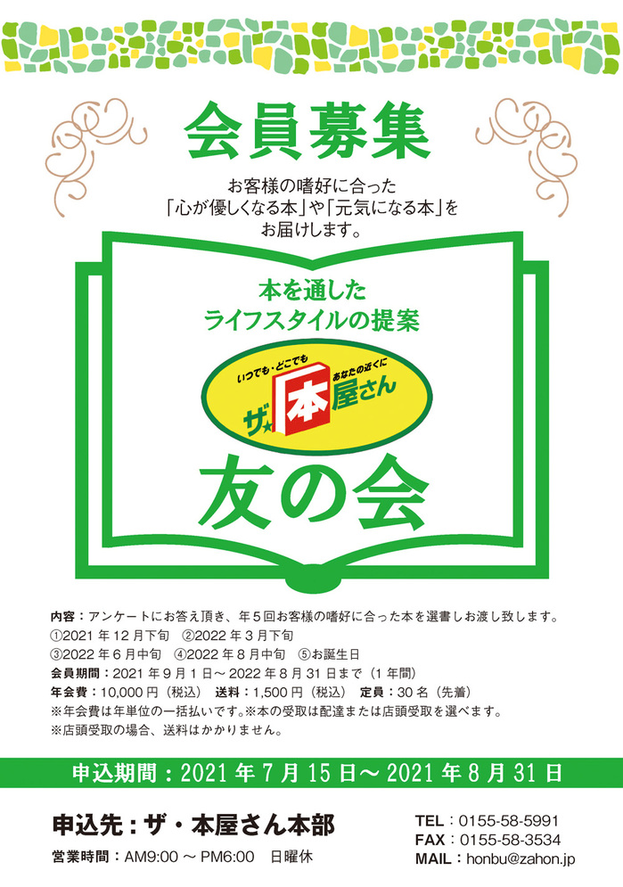 A4_tomonokai_04_rgb.jpeg