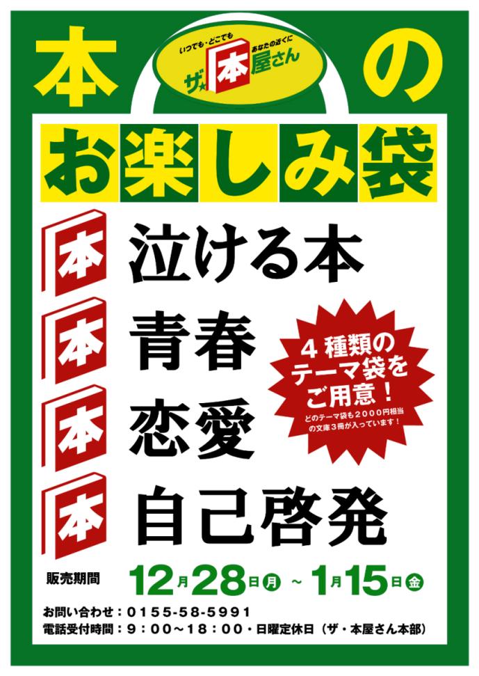 otanoshimi_c_rgb-1.png